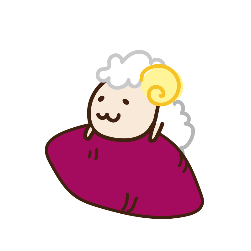 焼き芋と羊