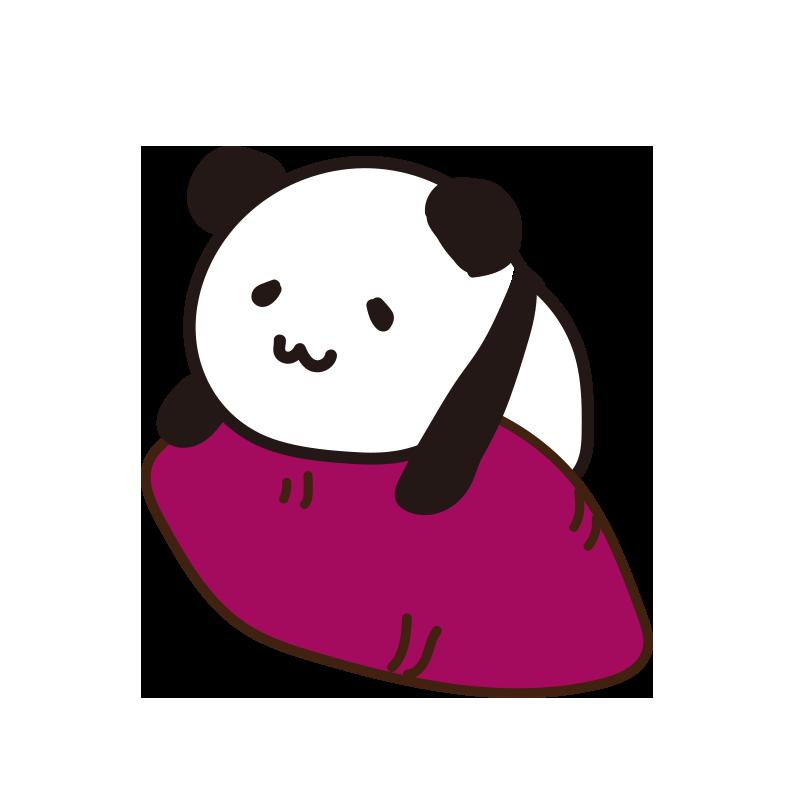 焼き芋とパンダ