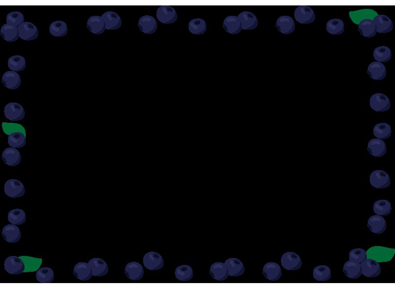 ブルーベリーの枠
