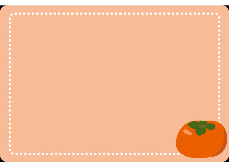 柿の点線の枠
