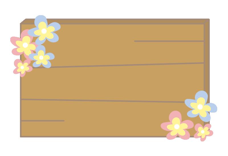 花が付いている小さい木の看板