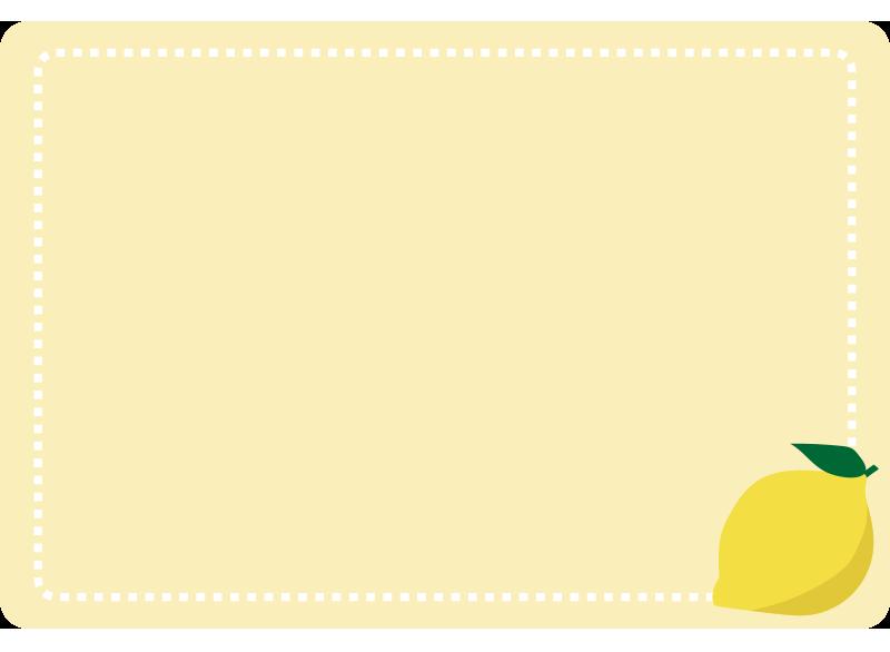レモンの点線の枠
