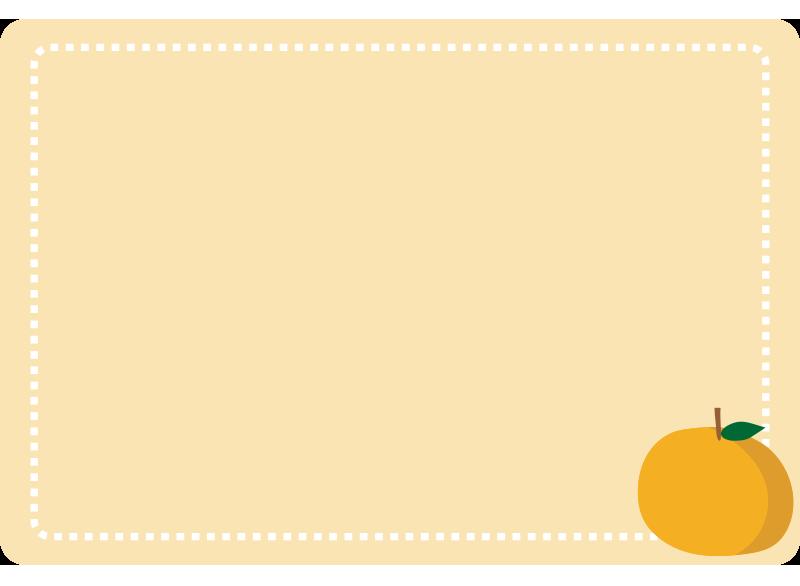 みかんの点線の枠
