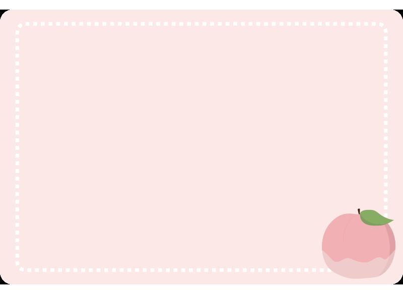 桃の点線の枠