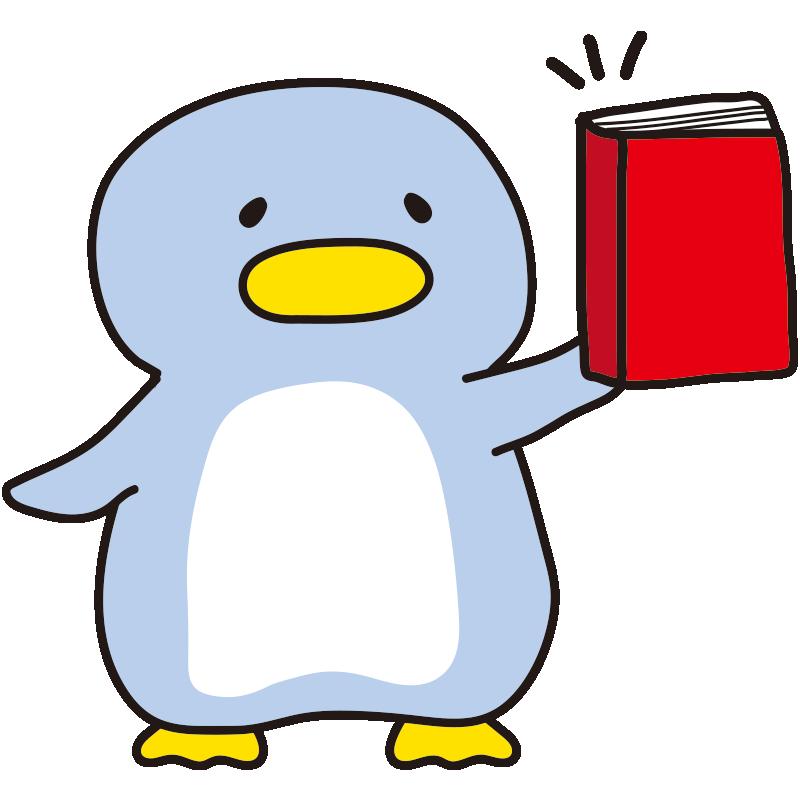 赤い本を持つペンギン