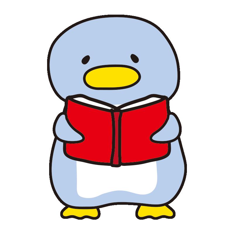 赤い本を読むペンギン