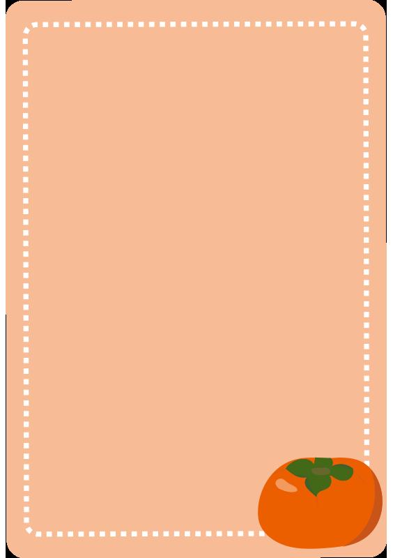 柿の点線の枠(縦)