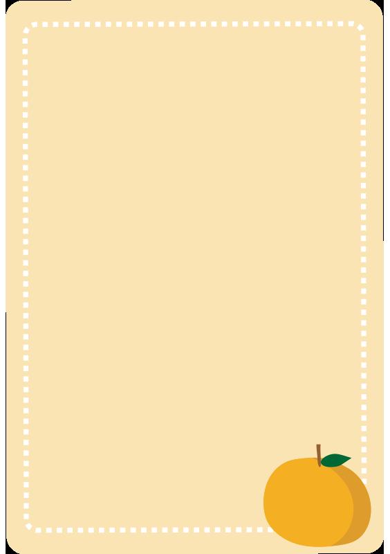 みかんの点線の枠(縦)