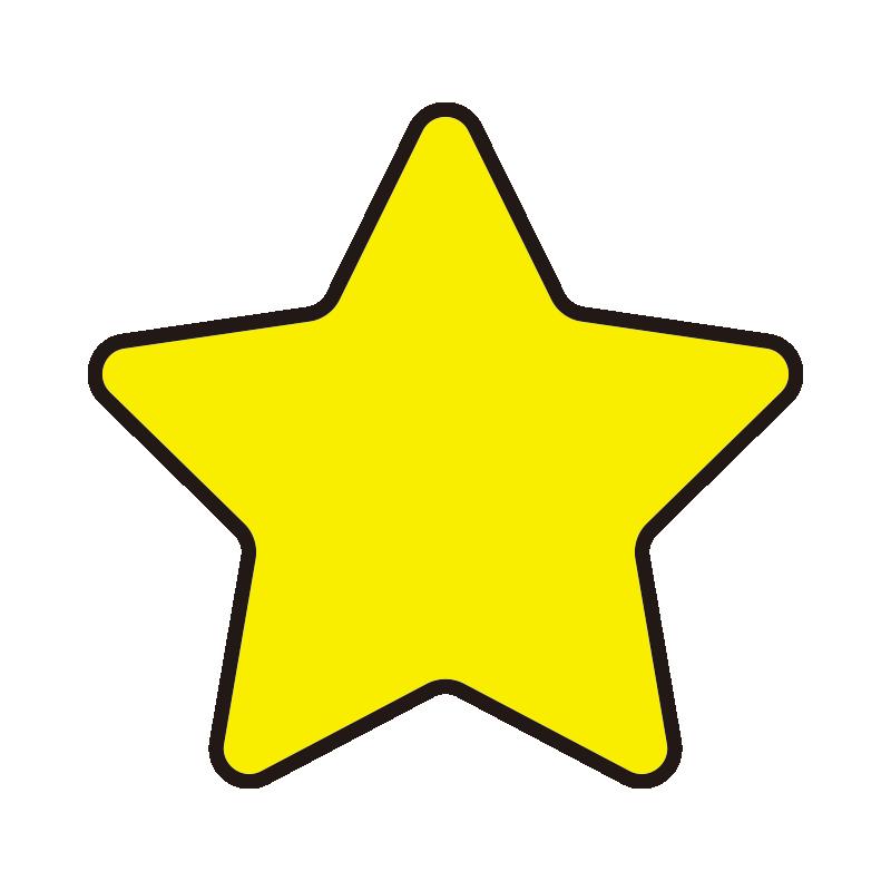 角が丸くなっている黄色い星1