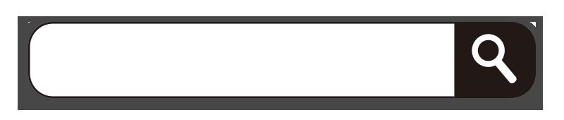 黒色の短い検索ボックス