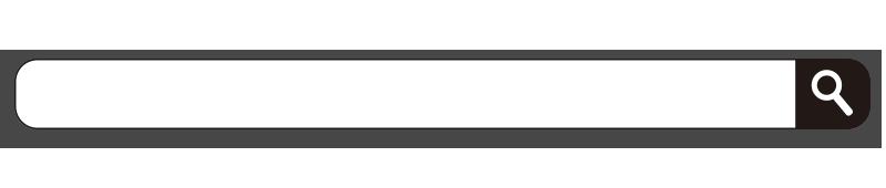 黒色の長い検索ボックス