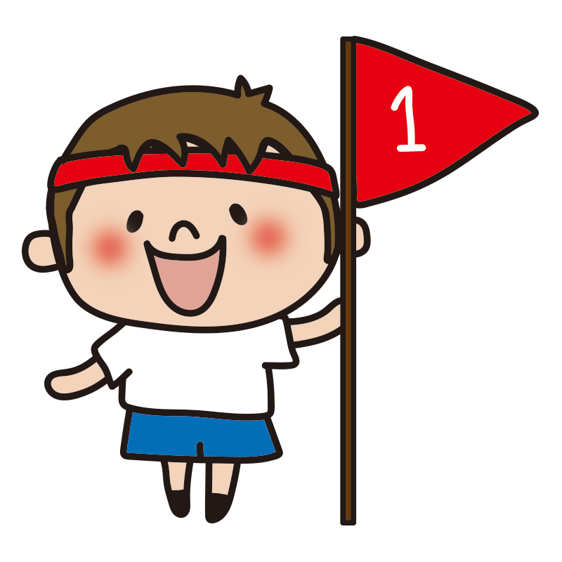 運動会で1位の旗を持っている男の子