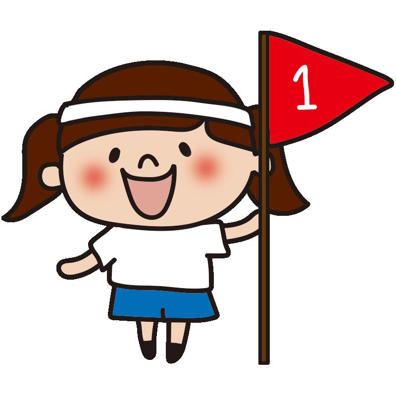 運動会で1位の旗を持っている女の子