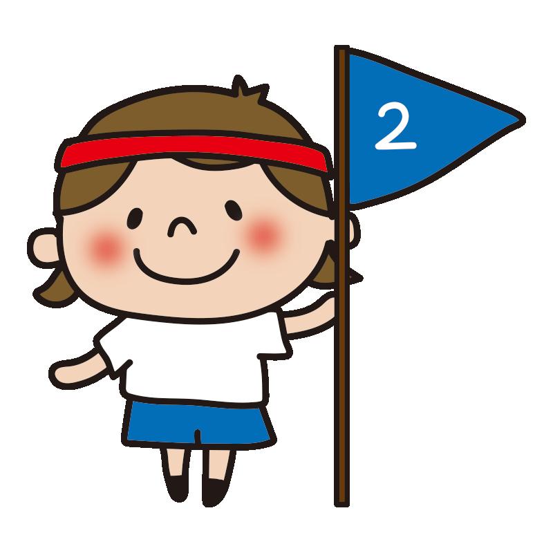 運動会で2位の旗を持っている女の子