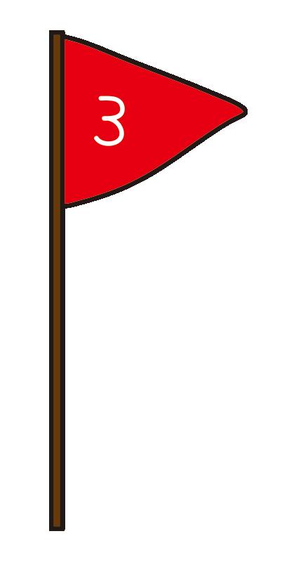 赤色の3位の旗