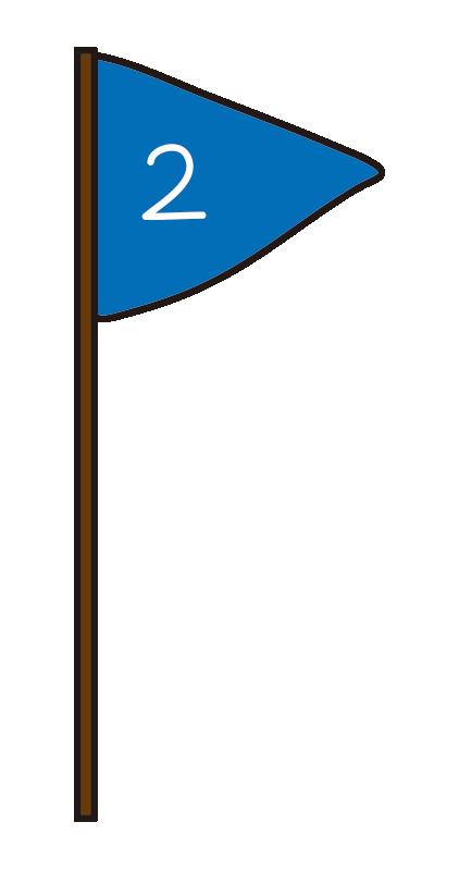 青色の2位の旗