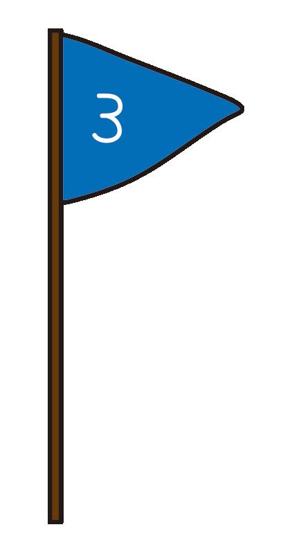 青色の3位の旗