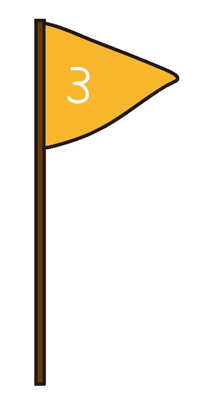 黄色の3位の旗