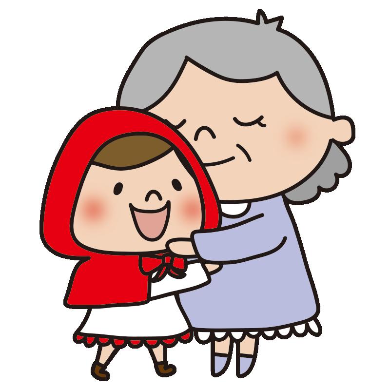 おばあさんと抱き合う赤ずきんちゃん