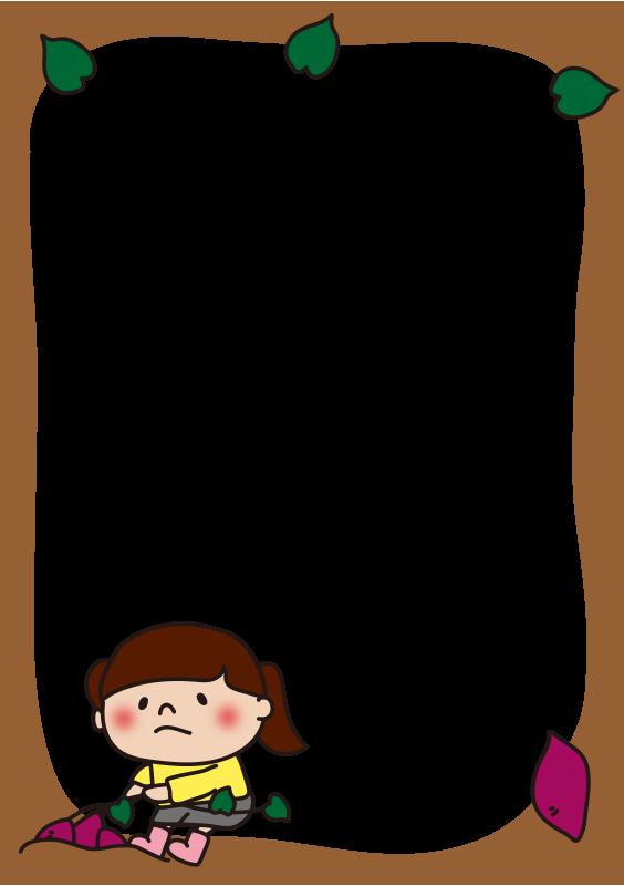 お芋掘りする女の子の枠(縦)