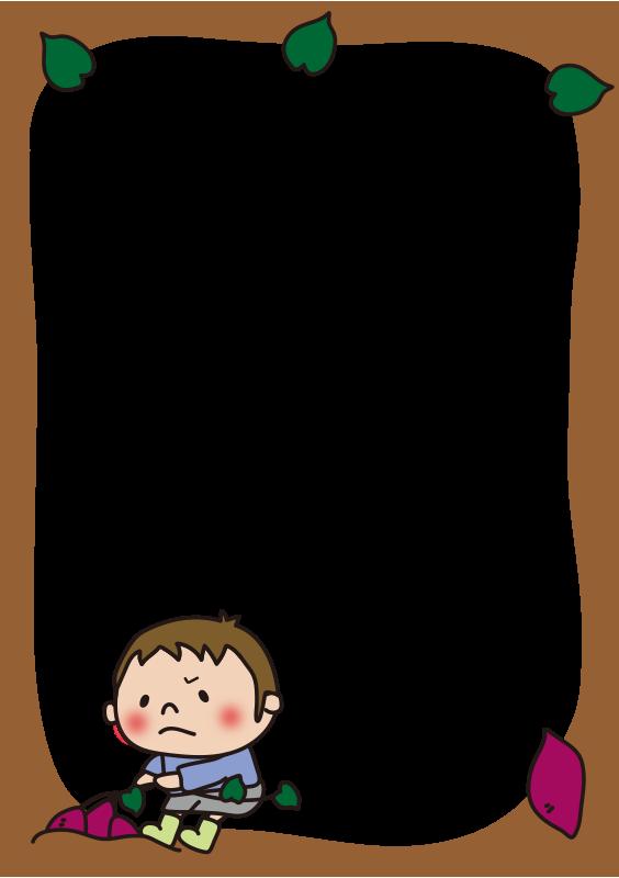 お芋掘りする男の子の枠(縦)