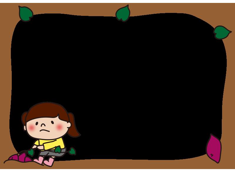 お芋掘りする女の子の枠(横)
