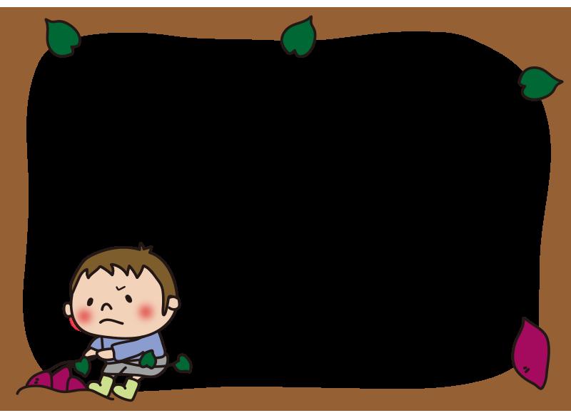 お芋掘りする男の子の枠(横)