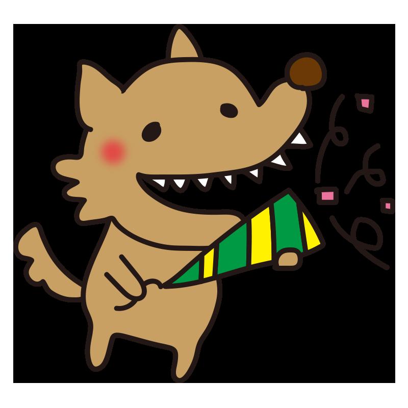 クラッカーを鳴らす怖くないオオカミ