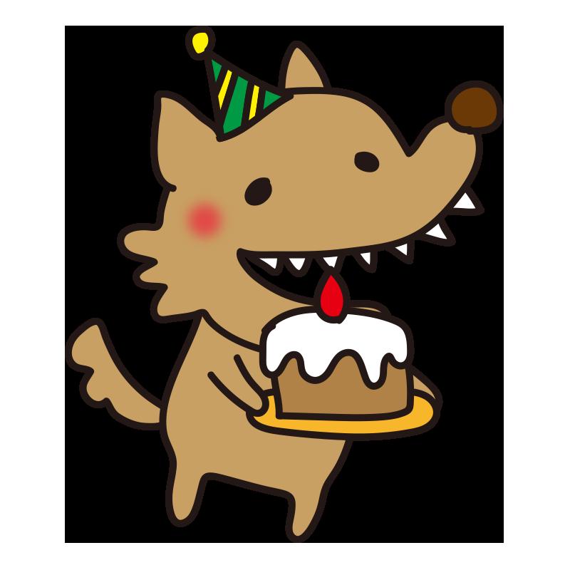 ケーキでお祝いする怖くないオオカミ