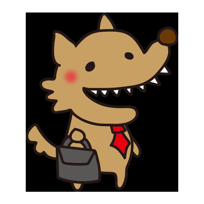 出勤する怖くないオオカミ
